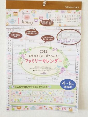 家族の予定が一目瞭然!100均の2016年カレンダー  …
