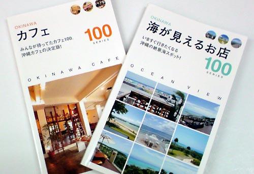 新「カフェ100」と「海が見えるお店100」にカフェくるくま掲載(スタッフブログより)
