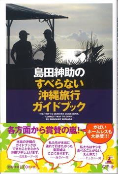 「島田紳助さんの本を見て来ました」(スタッフブログより)