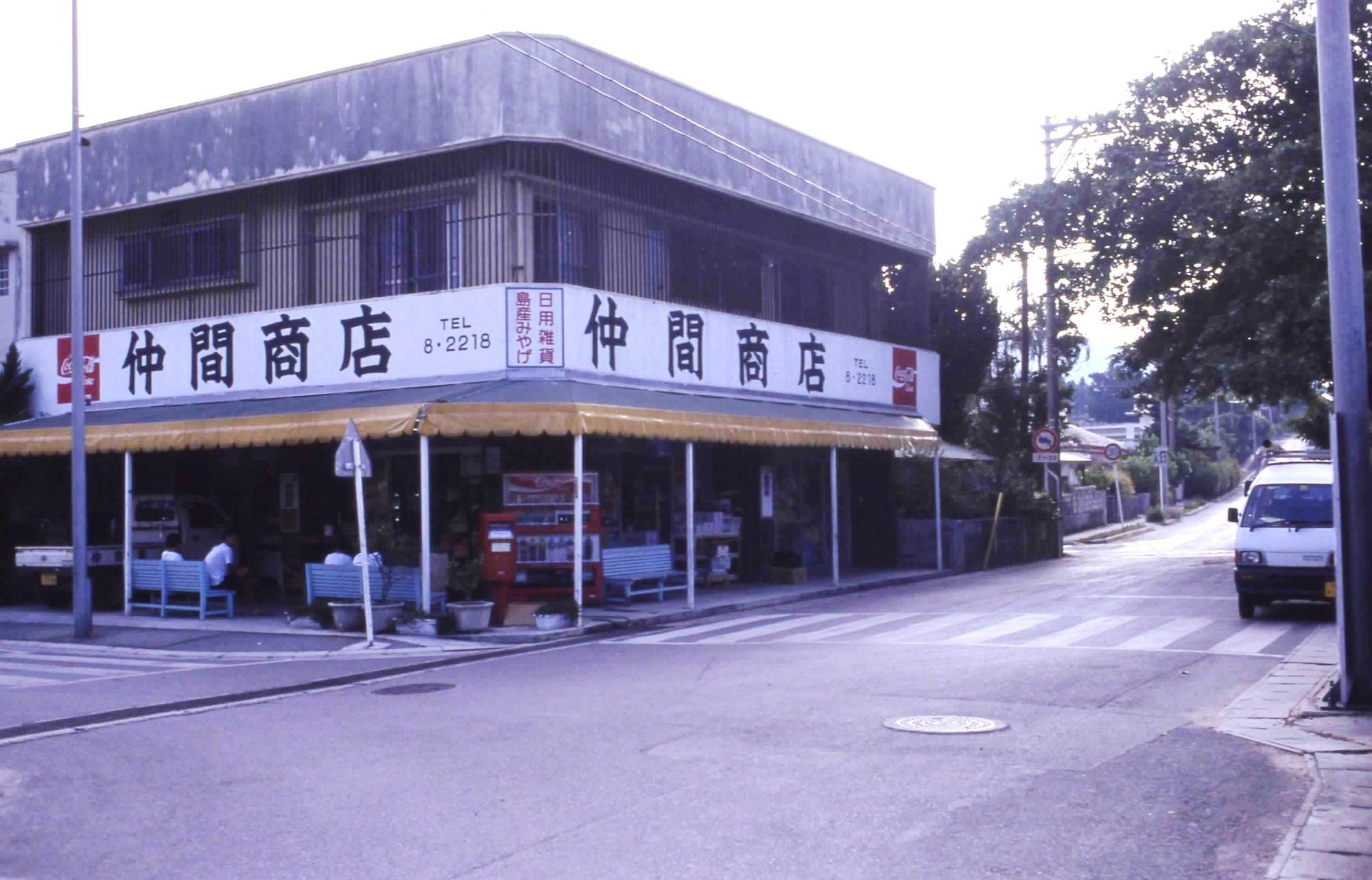 沖縄足跡ブログ