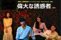 人気の韓国ドラマ『偉大な誘惑者』衛星劇場独占放送!