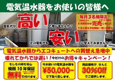 電気温水器からエコキュート K様邸 宜野湾市志真志 サンクレストシリーズマンション