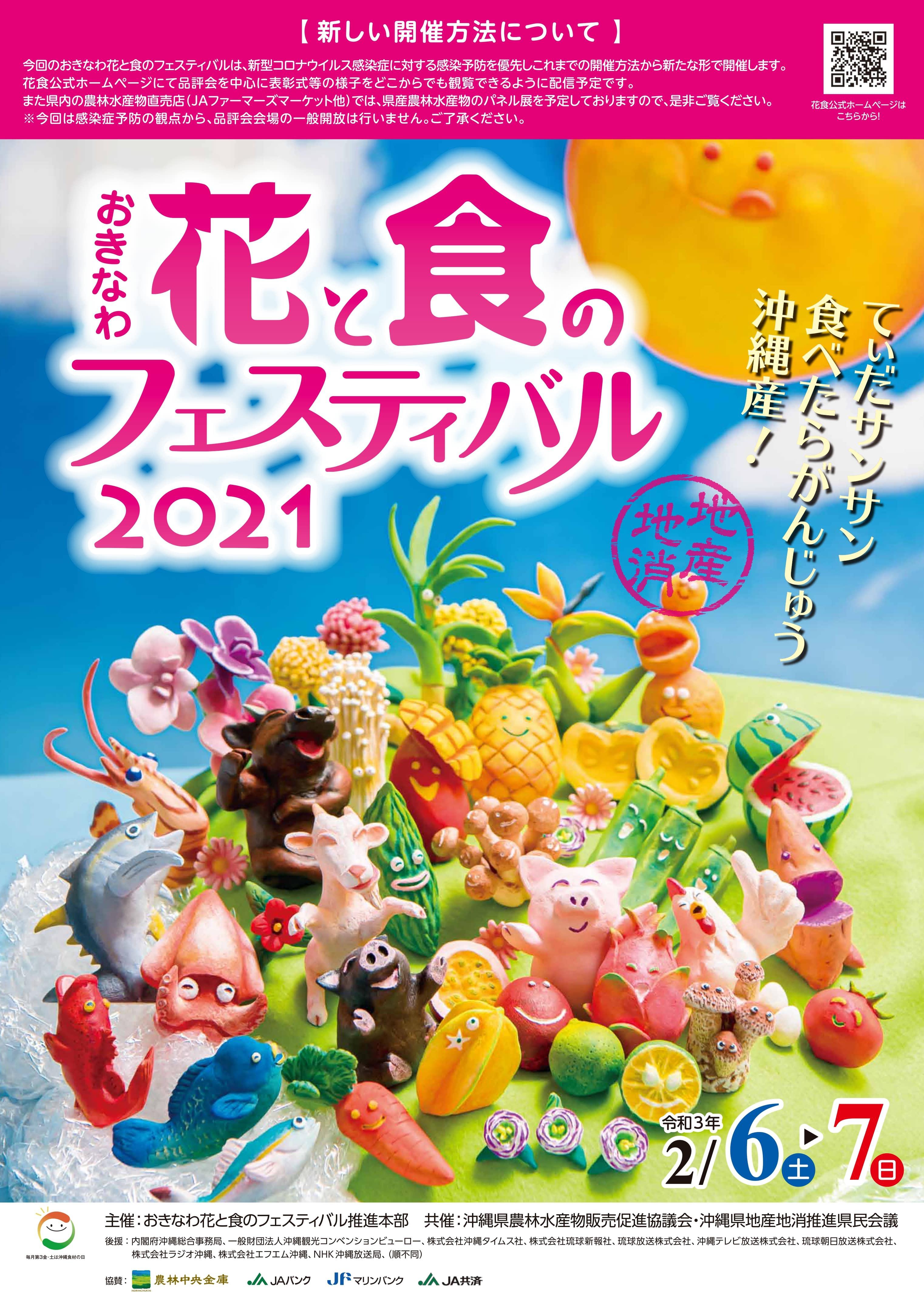 おきなわ花と食のフェスティバル2021開催決定!