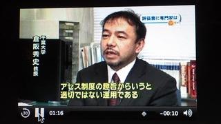 辺野古アセス「評価書」 監視日...
