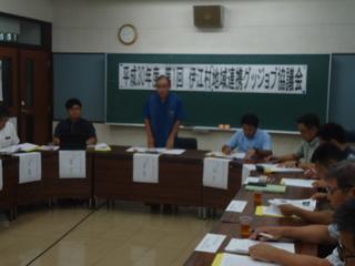 第1回伊江村地域連携グッジョブ協議会開催!