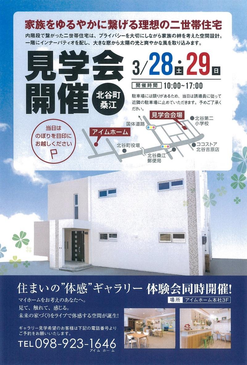 沖縄県北谷町桑江の新築完成見学会