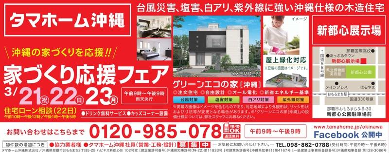 タマホーム沖縄 家づくり応援フェア 201503212223