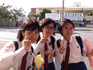 具志川高等学校