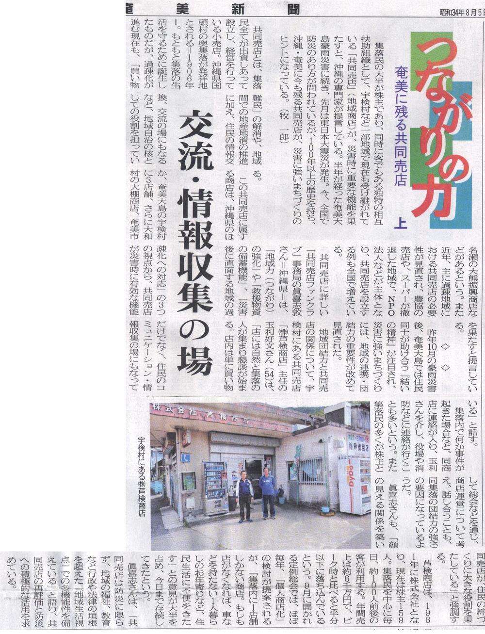 奄美新聞1
