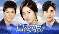 韓国ドラマ「白夜姫 」DVD 全149話 (日本語字幕版)