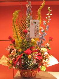 10周年公演祝いのフラワーアレンジメント