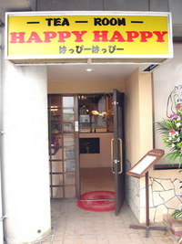 祝開店HAPPYHAPPY様