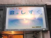 LIVE&BAR音のしずく様看板