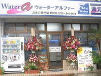 ウォーターアルファー様店舗入口
