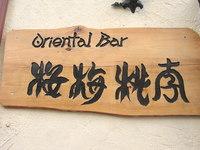 OrientalBar桜梅桃李様看板