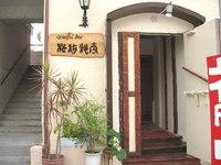 OrientalBar桜梅桃李様店舗入口