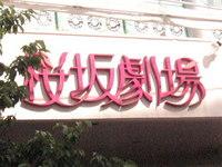 桜坂劇場様看板