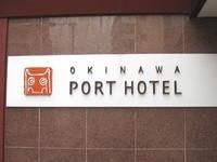OKINAWA PORT HOTEL様看板