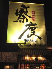 沖縄厨房察度(SATTO)様看板