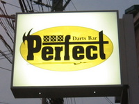 DartsBar Perfect様看板