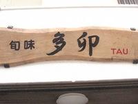 旬味多卯(TAU)様看板