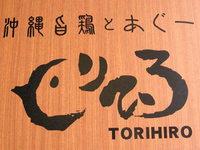沖縄旨鶏とあぐーとりひろ国際通り三越前店様看板