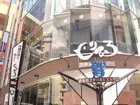 沖縄旨鶏とあぐーとりひろ国際通り三越前店様外観