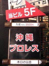 沖縄プロレス様看板