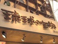 琉球の宝物様看板