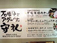 石垣牛とあぐーの店 守礼 国際通り松尾店様メニュー看板