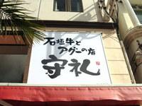 石垣牛とあぐーの店 守礼 国際通り松尾店様看板