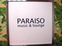 PARAISO様看板