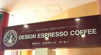 デザインエスプレッソコーヒー様看板