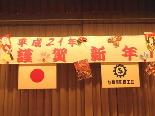 祝!新年会≫与那原町へつぼ生け生け込みお届け:沖縄花屋 ...