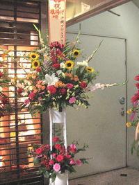 旗揚げ祝いのスタンド花