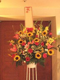 祝賀会にお届けしたスタンド花