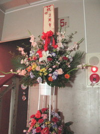 2周年祝いのスタンド花