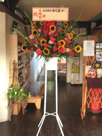 4周年祝いのスタンド花