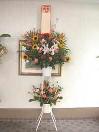 20周年祝いのスタンド花