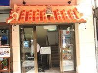 石垣牛とあぐーの店 守礼 国際通り松尾店様店舗入口