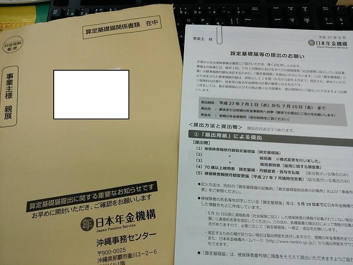 機構 日本 基礎 年金 届 算定