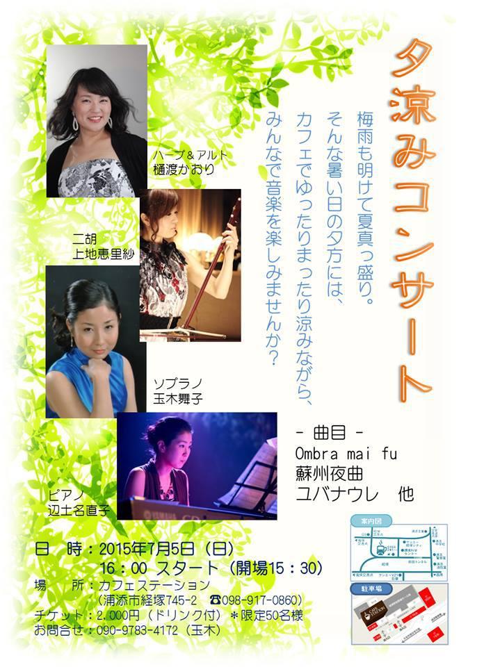 夕涼みコンサート ~歌とピアノとハープと二胡と~:二胡姫店長 エリィのブログ