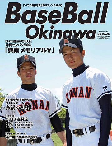 月刊ベースボール沖縄5月号・表紙・画像