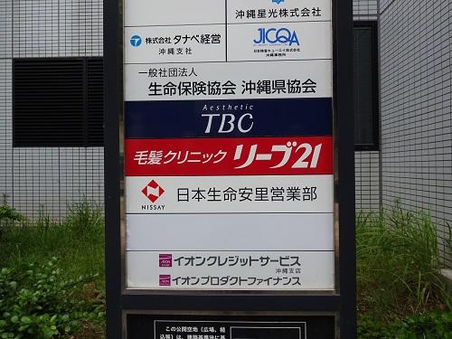 TBC 那覇店