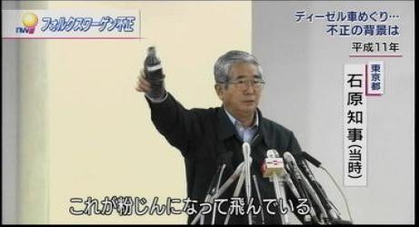 「慎太郎 ディーゼル」の画像検索結果