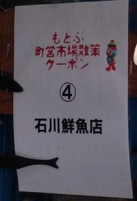 石川鮮魚店