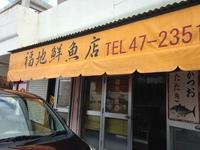 福地鮮魚店