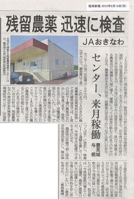 残留農薬検査センターが出来た!:沖縄農業新聞
