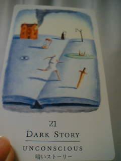 暗いストーリー