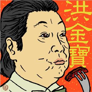 サモ・ハン・キンポーの画像 p1_22